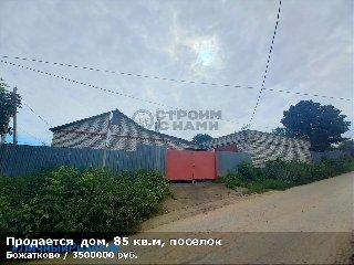Продается  дом, 85 кв.м, поселок Божатково