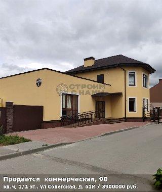 Продается  коммерческая, 90 кв.м, 1/1 эт., ул Советская, д. 61И
