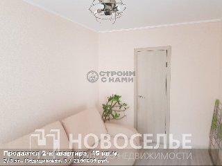 Продается 2-к квартира, 45 кв.м, 2/5 эт., Медицинская, 5