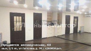 Продается  коммерческая, 43 кв.м, 1/5 эт., ул Гагарина, д. 70