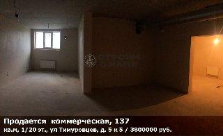 Продается  коммерческая, 137 кв.м, 1/20 эт., ул Тимуровцев, д. 5 к 5