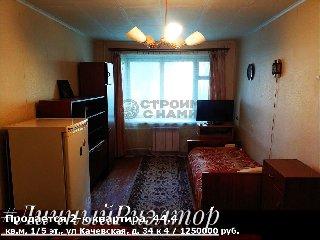Продается 2-к квартира, 44.4 кв.м, 1/5 эт., ул Качевская, д. 34 к 4