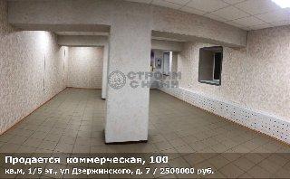 Продается  коммерческая, 100 кв.м, 1/5 эт., ул Дзержинского, д. 7