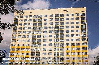 Продается 1-к квартира, 40 кв.м, 6/20 эт., Михайловское шоссе ,