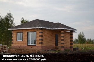 Продается  дом, 62 кв.м, Московское шоссе