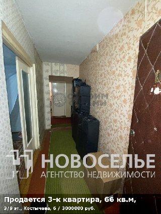 Продается 3-к квартира, 66 кв.м, 3/9 эт., Костычева, 6