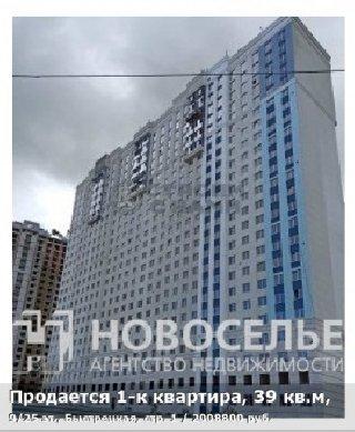 Продается 1-к квартира, 39 кв.м, 9/25 эт., Быстрецкая, стр. 1