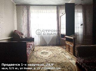 Продается 1-к квартира, 29.9 кв.м, 5/5 эт., ул Новая, д. 27
