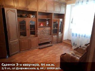 Сдается 3-к квартира, 54 кв.м, 2/5 эт., ул Дзержинского, д. 64