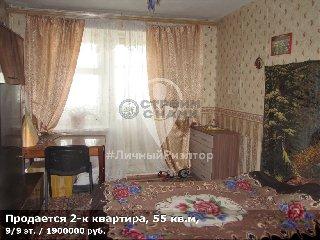 Продается 2-к квартира, 55 кв.м, 9/9 эт., ул Сельских Строителей, д. 4Ж