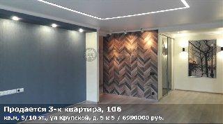 Продается 3-к квартира, 106 кв.м, 5/10 эт., ул Крупской, д. 5 к 5