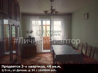 Продается 2-к квартира, 46 кв.м, 2/5 эт., ул Дачная, д. 24