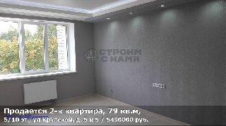 Продается 2-к квартира, 79 кв.м, 5/10 эт., ул Крупской, д. 5 к 5