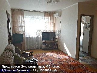 Продается 2-к квартира, 42 кв.м, 4/4 эт., ул Бронная, д. 21
