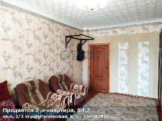 Продается 2-к квартира, 54.2 кв.м, 2/3 эт., ул Поселковая, д. 5