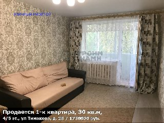 Продается 1-к квартира, 30 кв.м, 4/5 эт., ул Тимакова, д. 28