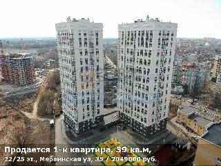 Продается 1-к квартира, 39 кв.м, 22/25 эт., Мервинская ул, 35