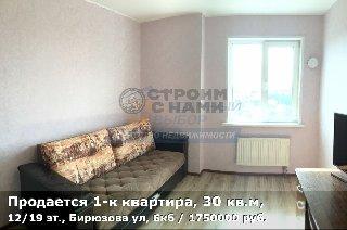Продается 1-к квартира, 30 кв.м, 12/19 эт., Бирюзова ул, 6кб