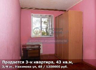 Продается 3-к квартира, 43 кв.м, 3/9 эт., Нахимова ул, 68