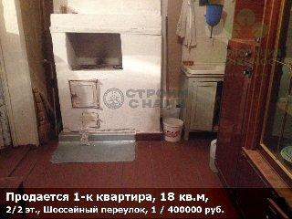 Продается 1-к квартира, 18 кв.м, 2/2 эт., Шоссейный переулок, 1