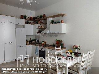Продается 3-к квартира, 68 кв.м, 12/25 эт., Брестская, 3 стр,