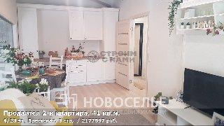 Продается 2-к квартира, 41 кв.м, 4/23 эт., Брестская, 3 стр,