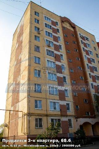Продается 3-к квартира, 68.6 кв.м, 9/10 эт., Михайловское ш, 250к6