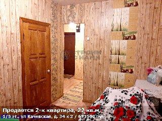 Продается 2-к квартира, 22 кв.м, 1/5 эт., ул Качевская, д. 34 к 2