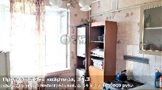 Продается 1-к квартира, 35.3 кв.м, 2/5 эт., ул Магистральная, д. 14 к 1