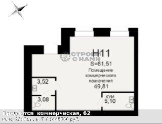 Продается  коммерческая, 62 кв.м, 1/16 эт., д. 7