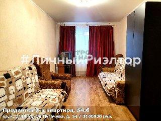 Продается 2-к квартира, 54.6 кв.м, 2/10 эт., ул Пугачева, д. 14
