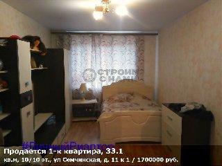 Продается 1-к квартира, 33.1 кв.м, 10/10 эт., ул Семчинская, д. 11 к 1