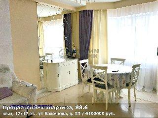 Продается 3-к квартира, 88.6 кв.м, 17/17 эт., ул Баженова, д. 33