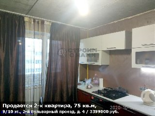 Продается 2-к квартира, 75 кв.м, 9/10 эт., 2-й Бульварный проезд, д. 4