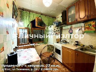 Продается 1-к квартира, 22 кв.м, 4/9 эт., ул Тимакова, д. 26