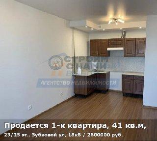 Продается 1-к квартира, 41 кв.м, 23/25 эт., Зубковой ул, 18к8