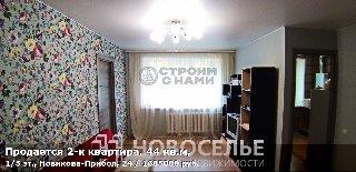 Продается 2-к квартира, 44 кв.м, 1/5 эт., Новикова-Прибоя, 24