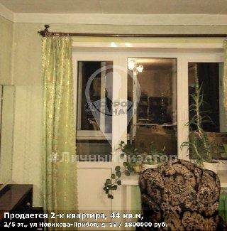 Продается 2-к квартира, 44 кв.м, 2/5 эт., ул Новикова-Прибоя, д. 18