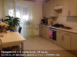 Продается 1-к квартира, 46 кв.м, 11/12 эт., ул Шереметьевская, д. 6 к 1