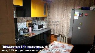Продается 3-к квартира, 64.6 кв.м, 1/9 эт., ул Новоселов, д. 60