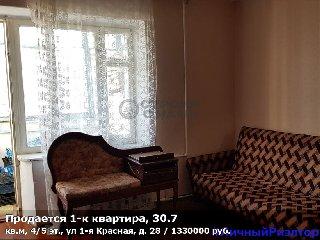 Продается 1-к квартира, 30.7 кв.м, 4/5 эт., ул 1-я Красная, д. 28