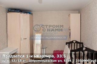 Продается 1-к квартира, 33.5 кв.м, 13/15 эт., Шереметьевская ул, 10к1