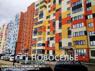 Продается 3-к квартира, 60 кв.м, 1/10 эт., Пугачёва, 10