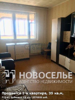Продается 1-к квартира, 35 кв.м, 7/8 эт., Зубковой, 18 к3