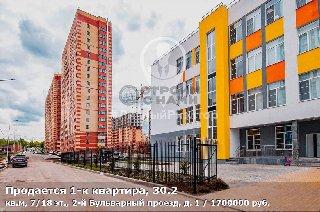 Продается 1-к квартира, 30.2 кв.м, 7/18 эт., 2-й Бульварный проезд, д. 1
