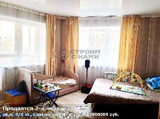 Продается 2-к квартира, 62.8 кв.м, 3/9 эт., Славянский пр-кт, д. 6