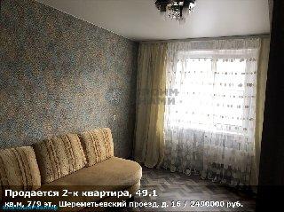 Продается 2-к квартира, 49.1 кв.м, 7/9 эт., Шереметьевский проезд, д. 16