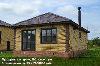 Продается  дом, 80 кв.м, ул Призаводская, д. 59