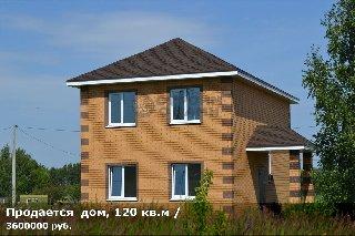 Продается  дом, 120 кв.м