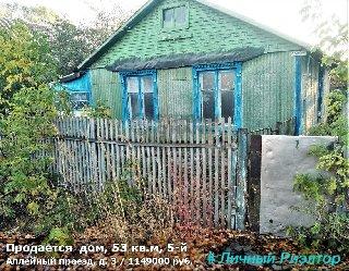 Продается  дом, 53 кв.м, 5-й Аллейный проезд, д. 3